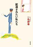 配達されたい私たち (角川文庫)