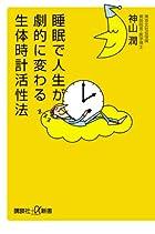 睡眠で人生が劇的に変わる生体時計活性法 (講談社+α新書)