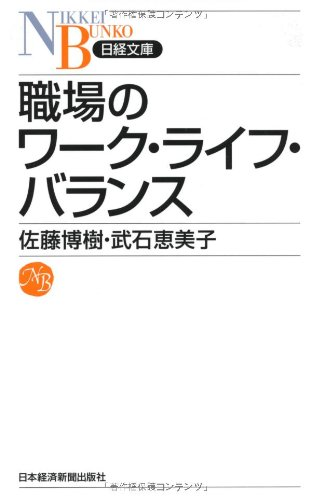 職場のワーク・ライフ・バランス (日経文庫)