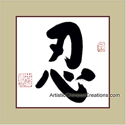 Chinese Art Traditional Chinese Calligraphy Chinese Calligraphy