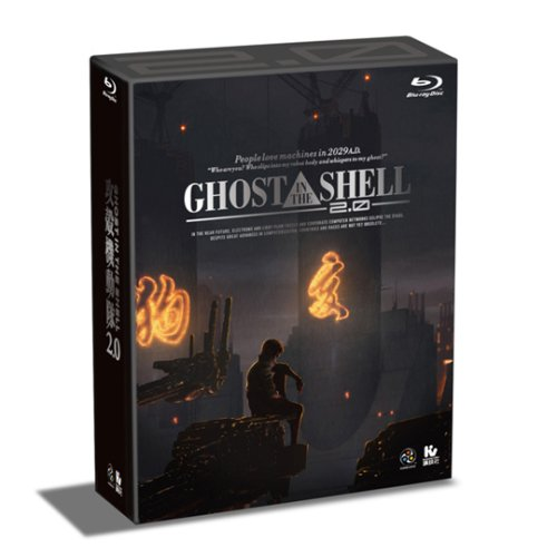 GHOST IN THE SHELL 2.0 blu-ray Box [First Limited Edition]