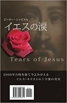 Tears of Jesus (Japanese Version)