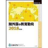 諸外国の教育動向2018年度版 (教育調査156集)