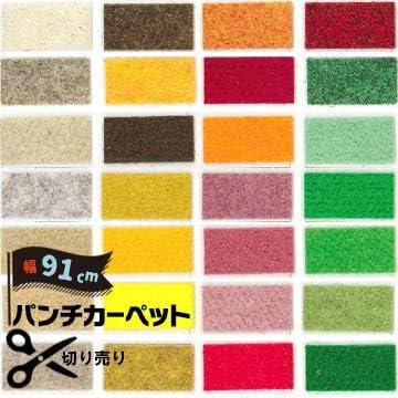 防炎パンチカーペット ニューアート 91cm幅(暖色系)(1m単位カット品) 978