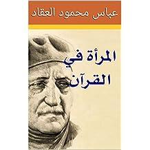 المرأة في القرآن (Arabic Edition)