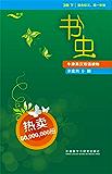 书虫·牛津英汉双语读物(第3级下)(套装共9本) (English Edition)