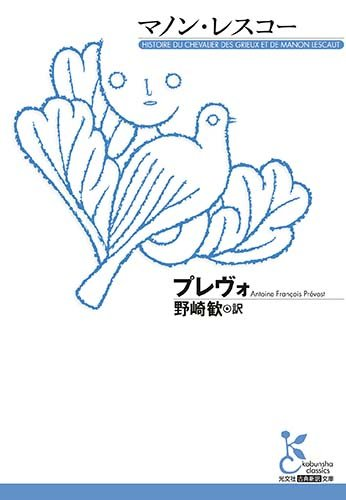 マノン・レスコー (光文社古典新訳文庫)