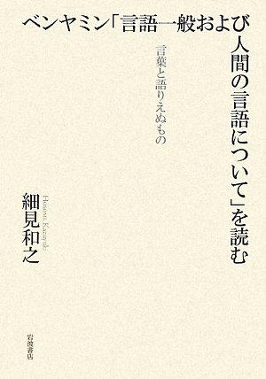 ベンヤミン「言語一般および人間の言語について」を読む―言葉と語りえぬもの