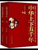 中华上下五千年(全2册)