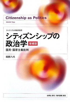 シティズンシップの政治学―国民・国家主義批判 (フェミニズム的転回叢書)