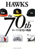 HAWKS the 70th―ホークス栄光の軌跡