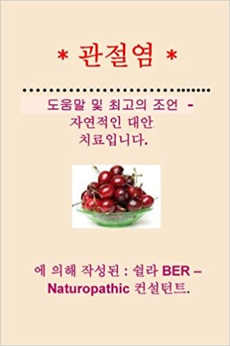 * ARTHRITIS * HELP and BEST ADVICE - NATURAL ALTERNATIVE. KOREAN Edition.