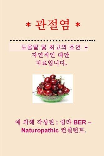 Read Online * ARTHRITIS * HELP and BEST ADVICE - NATURAL ALTERNATIVE. KOREAN Edition. pdf