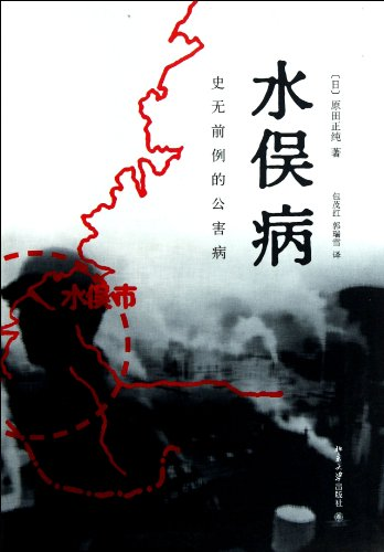 Minamata Disease-Unprecedented Public Nuisance Disease (Chinese Edition)