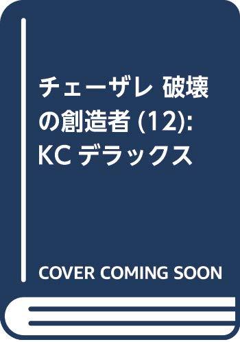 チェーザレ 破壊の創造者(12): KCデラックス