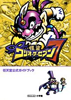 Kaitou Wario-the-Seven - Nintendo Official Guide Book (Wonder Life Special NINTENDO DS Nintendo Official Guide Book) (2007) ISBN: 4091063578 [Japanese Import]