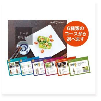 日本酒カタログギフト/30,000円コース  B07Q71DGXG