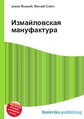 izmajlovskaya-manufaktura-in-russian-language