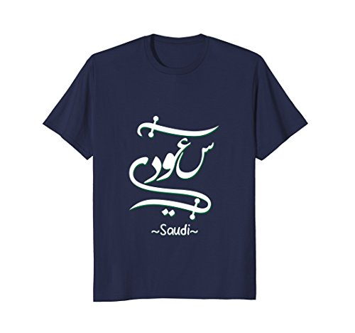 Mens Proud Saudi - Saudi Arabia Flag T Shirt - Arabic Calligraphy Medium Navy
