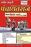 Dnyandeep Panchayat Raj (Marathi)