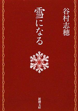雪になる (新潮文庫)