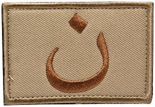 布製 十字軍 紋章 釣り針型 ミリタリー ワッペン パッチ サバゲー ベルクロ付 地茶 糸茶