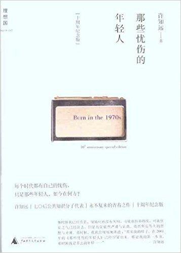 那些忧伤的年轻人(十周年纪念版) pdf epub