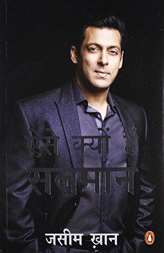 Aise Kyu Hai Salman [Paperback] Jasim Khan [Paperback] [Jan 01, 2017] Jasim Khan
