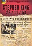 download ebook 22/11/1963 / 22/11/63 pdf epub
