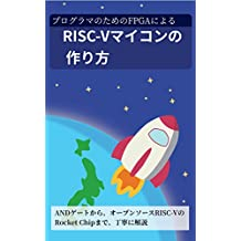 How to make RISC-V micro computer with FPGA for programer (Japanese Edition)