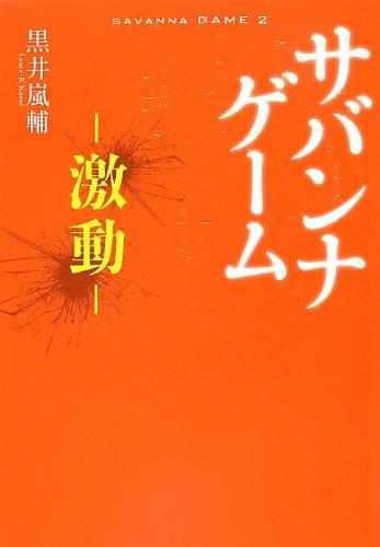 サバンナゲーム ~激動~ (小学館クリエイティブ単行本)の商品画像