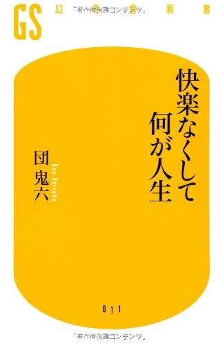 快楽なくして何が人生 (幻冬舎新書)