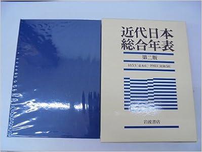近代日本総合年表 (1984年)
