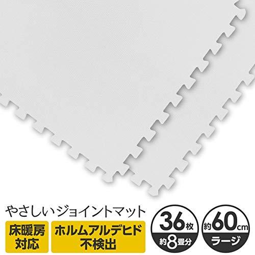 やさしいジョイントマット 約8畳(36枚入)本体 ラージサイズ(60cm×60cm) ホワイト(白)単色 〔大判 クッションマット 床暖房対応 赤ちゃんマット〕 ds-1635031 B06XZWGDWR