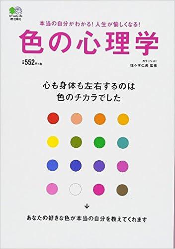 色の心理学   佐々木仁美  本   ...