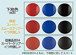 【 Mr.スーパースムースクリアー つや消し 】(溶剤系スプレー) 表面仕上げコート材 cmB530
