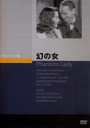 Amazon   幻の女 [DVD]   映画