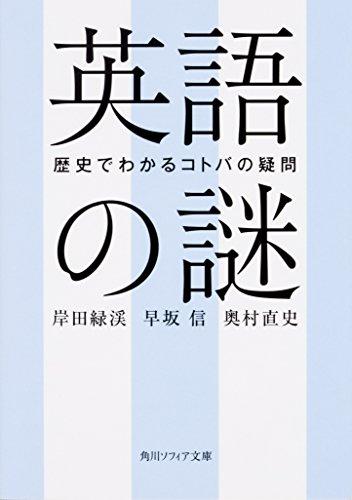 英語の謎 歴史でわかるコトバの疑問 (角川ソフィア文庫)