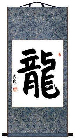 Chinese Art / Chinese Dragon Art / Chinese Calligraphy Wall Scroll - Chinese Zodiac Symbol / Dragon (Calligraphy Symbol Scroll)