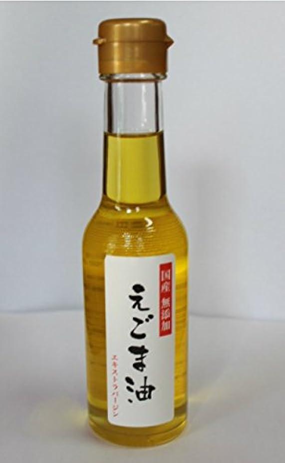 啓発するフィドル天皇有機 えごま油 4.5g×20袋 小分けタイプ 無添加 低温圧搾 一番搾り (1箱)