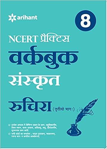 Ncert Sanskrit Book For Class 8
