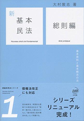 新基本民法1 総則編 -- 基本原則と基本概念の法 (新基本民法シリーズ)