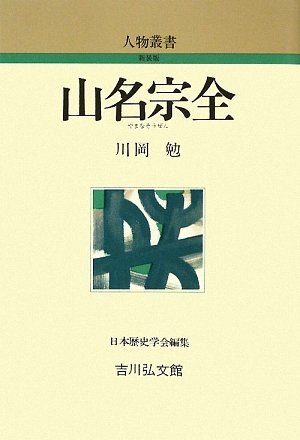 山名宗全 (人物叢書)