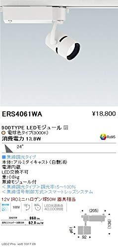 ENDO LEDスポットライト 配線ダクトレール用 12VIRCミニハロゲン球50W形相当 電球色3000K Ra95 広角 無線調光 白 ERS4061WA (ランプ付)   B0796K2BM9