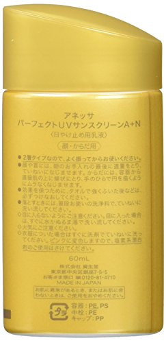 Shiseido-Anessa-Perfect-UV-Sunscreen-EX-SPF-50-PA-60ml