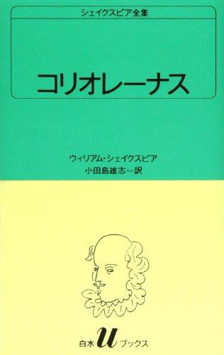 コリオレーナス (白水Uブックス (31))