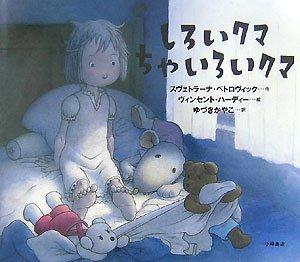 しろいクマちゃいろいクマ (世界の絵本コレクション)
