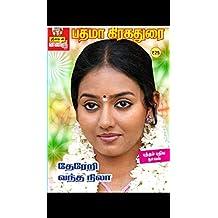 Thereri Vantha Nila: தேரேறி வந்த நிலா (Tamil Edition)