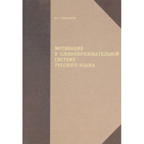 Motivatsiia v Slovoobrazovatel'noi Sisteme Russkogo Iazyka: PDF
