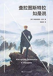 """查拉图斯特拉如是说(现代西方哲学的里程碑,德国哲学家尼采代表作,""""每一个不曾起舞的日子,都是对生命的辜负"""")(果麦经典) (Chinese Edition)"""